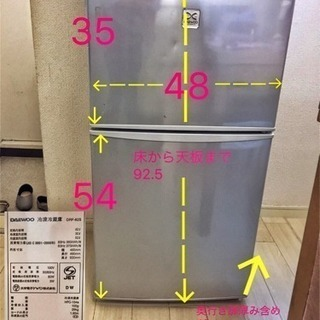 無料!冷蔵庫差し上げます(*^▽^*)
