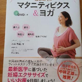 マタニティビクス&ヨガ DVD付