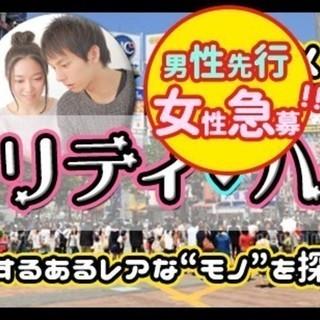 6月22日(金) 新感覚都会型アドベンチャー♪【20代中心♪】レア...