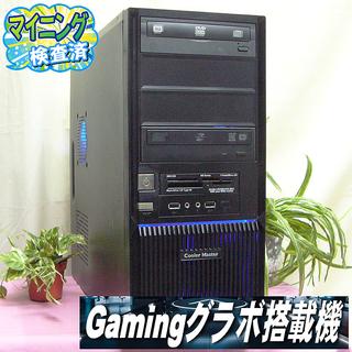 ☆ゲーミングGTX580☆i7同等Xeon搭載PUBGも動作OK♪