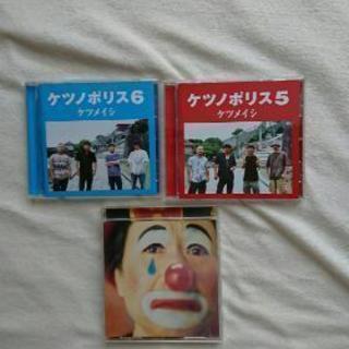 ケツメイシ CD3セット