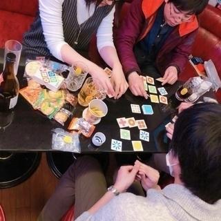 【お友達増やそう】新宿ボドゲ会♪ 恋愛要素なしの交流メインのイベン...