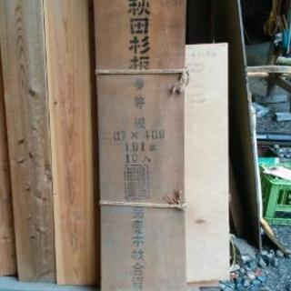 秋田杉の板