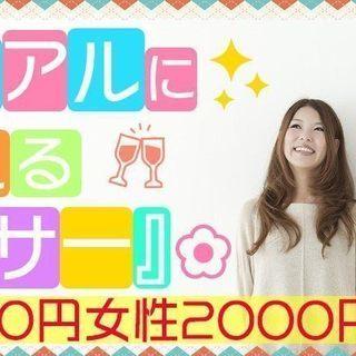6月30日(土) 『銀座』 【女性:2000円 男性6500円】同...