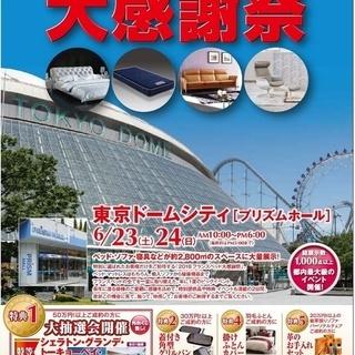 ★6/23(土)24(日)東京ドームシティ『フランスベッド大感謝祭』
