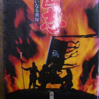 【204】 三国志 大いなる飛翔 西園悟 偕成社 1990年発行 初版