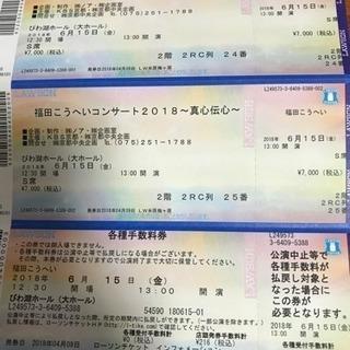 福田こうへいコンサートチケット