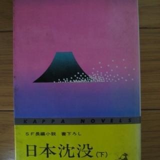 日本沈没(下)・小松左京