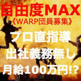 【怒涛の歩合!粗利の85%】WEB広告営業