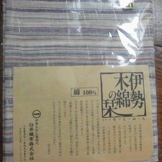 新品 伊勢木綿 臼井織布株式会社 三重県指定伝統工芸品
