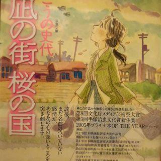 「夕凪の街 桜の国」こうの史代