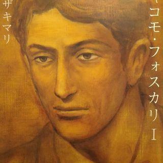 「ジャコモ・フォスカリⅠ」ヤマザキマリ
