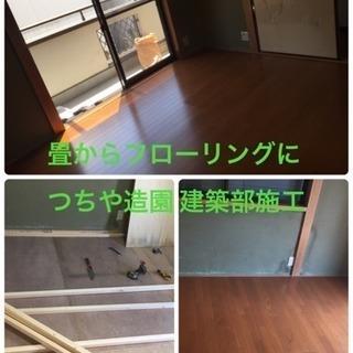 和室の畳をフローリングに 使い勝手の良い洋間に(所沢市 狭山市富...