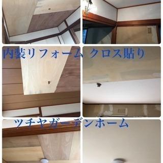内装リフォーム 外装リフォーム店 ツチヤガーデンホーム(所沢市 ...