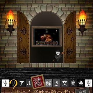 【リアル謎解き交流会】世にも奇妙な館の集い京都