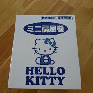 キティちゃん ミニ扇風機。