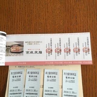 京成電鉄 全線優待券 4枚 + 割引クーポンたくさん