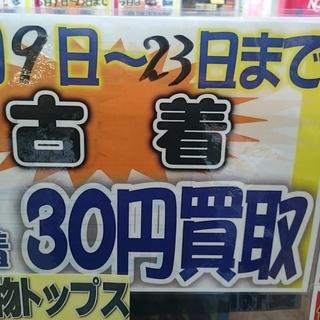 6月の古着買取キャンペーン 高く買取るゾウ中間店