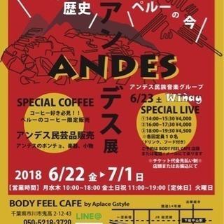 アンデス展@BODY FEEL CAFE