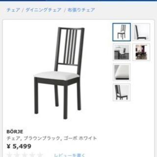 IKEA イス3つ もらってください