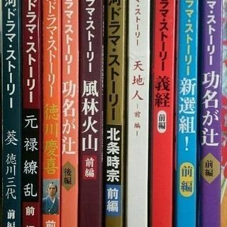 NHK大河ドラマ・ストーリー 23冊 美品