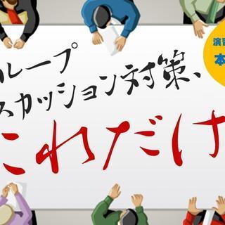 スカウト型就活イベント「出会いの場」10月開催!