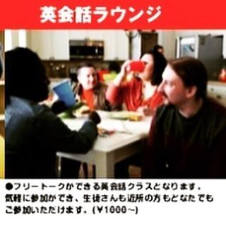 7/22(日)10:00-12:00英会話