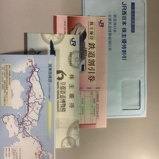 【送料無料】JR西日本株主優待 鉄道割引券1枚  おまけ付き 再出品