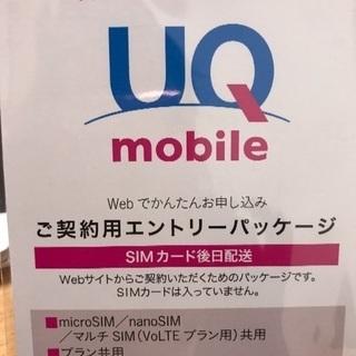 uqモバイル エントリーパッケージ