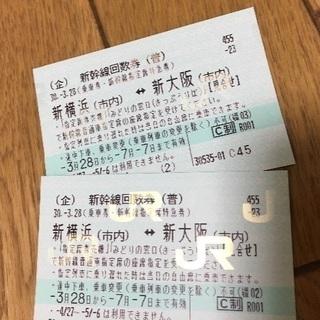 新横浜←→新大阪  新幹線切符