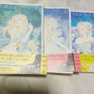 星のファンタジー全3巻