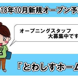 新規開業(10月1日新規オープン予定)するグループホームのメンバ...