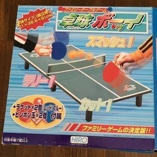 ミニ 卓球台 ゲーム