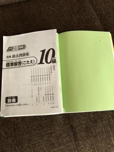 漢字 検定 10 級 過去 問