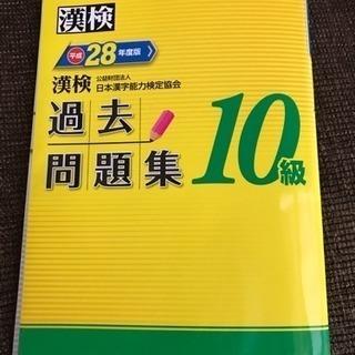 漢字検定10級過去問題集