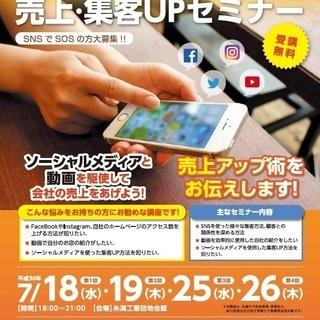 SNS&動画活用売上・集客UPセミナー
