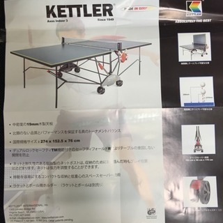 取りに来て頂ける方限定! KETTLER 卓球台 アウトレット品です。