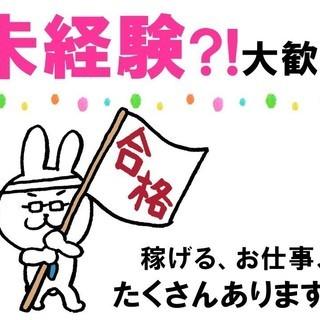 【急募・9月末まで!】送迎バス運転手