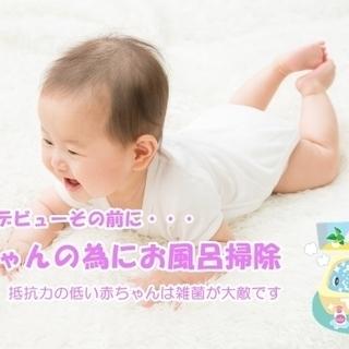 赤ちゃんの為のお風呂クリーニング 旭川 札幌