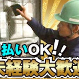 チャンス!!日払い|清掃・養生等の簡単軽作業 【 日給1万2000円】