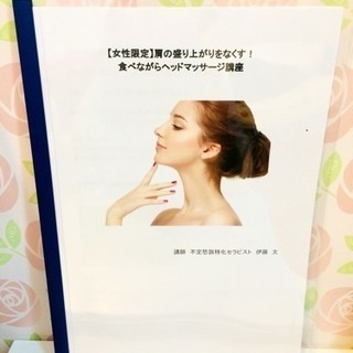 【女性限定】肩の盛り上がりをなくす!食べながらヘッドマッサージ講座 - 美容健康