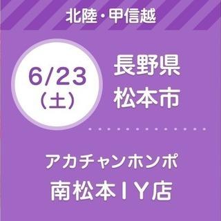 6/23(土) & 6/24(日)アカチャンホンポ 南松本イトーヨ...