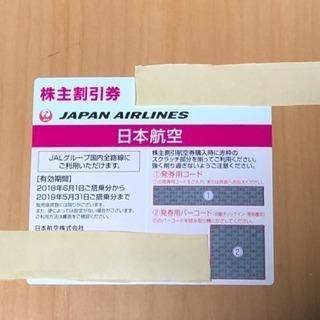 チケット  50%割引  JAL 日本航空 株主優待券 1枚