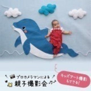 6/24(日) ソフトバンク前橋関根店(群馬県)【無料】親子撮影会...