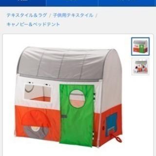 IKEA 子供用テント