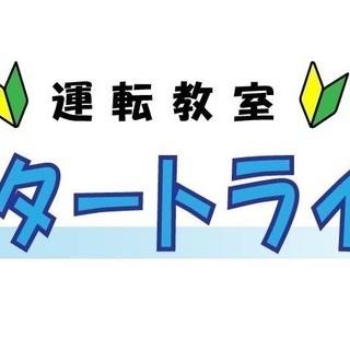 「運転教室スタートライン」は愛知県・岐阜県・三重県在住のペーパード...