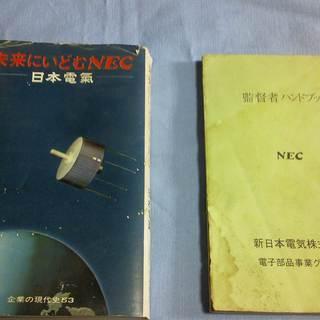 未来に挑むNEC 日本電気    監督者ハンドブック 新日本電気 古書