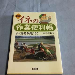 イネの作業便利帳 よくある失敗150 古書