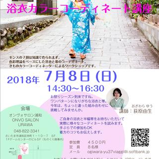 浴衣カラーコーディネート講座7/8sun