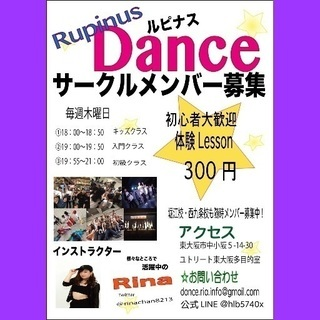 Rupinusダンスサークル